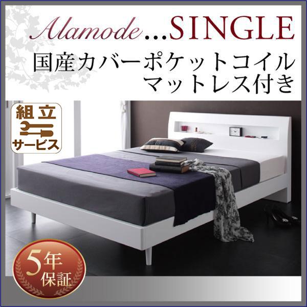 すのこベッド【Alamode】アラモード【国産ポケットコイルマットレス付き】シングル