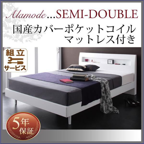 すのこベッド【Alamode】アラモード 国産カバーポケットマットレス付 セミダブル