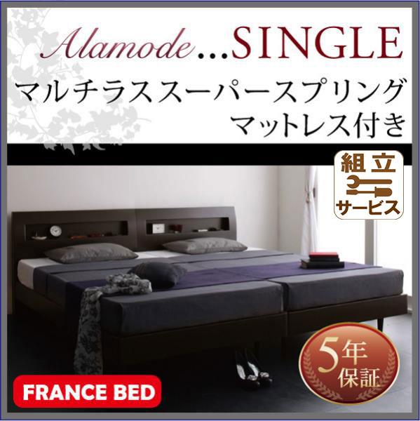 すのこベッド【Alamode】アラモード【マルチラスマットレス付き】シングル