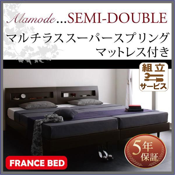 すのこベッド【Alamode】アラモード【マルチラスマットレス付き】セミダブル
