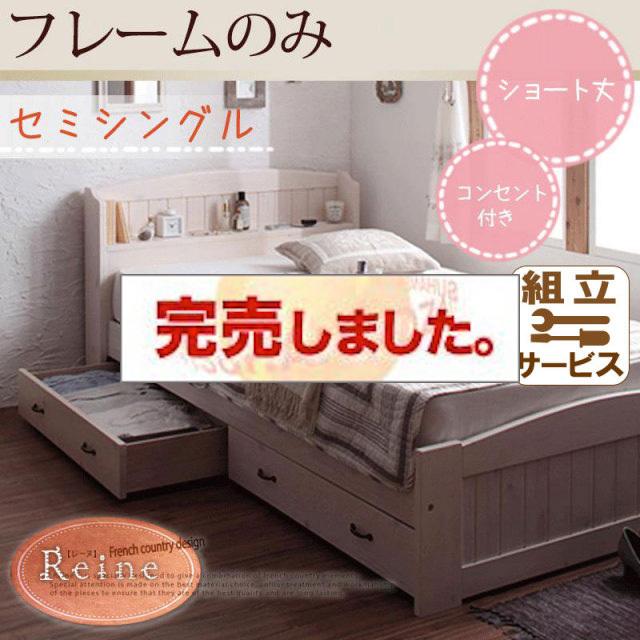 ショート丈 収納付きベッド【Reine】レーヌ ベッドフレームのみ セミシングル