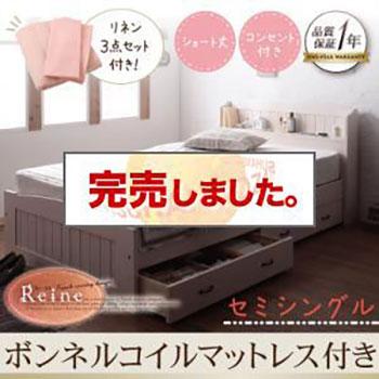 女性に大人気!ショート丈 収納ベッド【Reine】レーヌ【ボンネルコイルマットレス:ハード付き】セミシングル