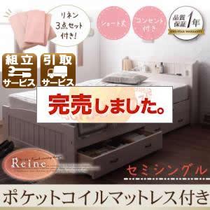 女性に大人気!ショート丈 収納ベッド【Reine】レーヌ【ポケットコイルマットレス:ハード付き】セミシングル