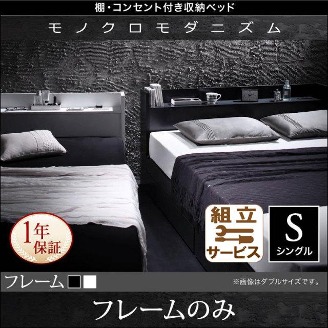 収納付きベッド【VEGA】ヴェガ ベッドフレームのみ シングル
