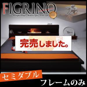 モダンライト付きフロアベッド【FIGRINO】フィグリーノ【フレームのみ】セミダブル