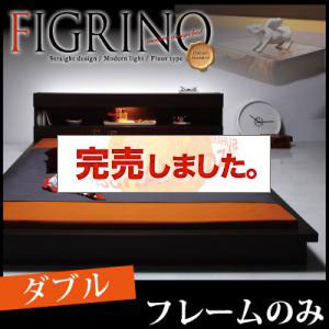 モダンライト付きフロアベッド【FIGRINO】フィグリーノ【フレームのみ】ダブル