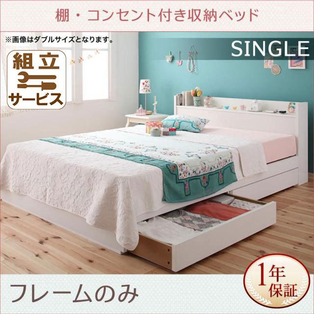 収納付きベッド【Fleur】フルールフルール ベッドフレームのみ シングル