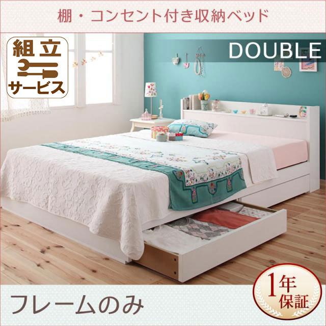収納付きベッド【Fleur】フルールフルール ベッドフレームのみ ダブル