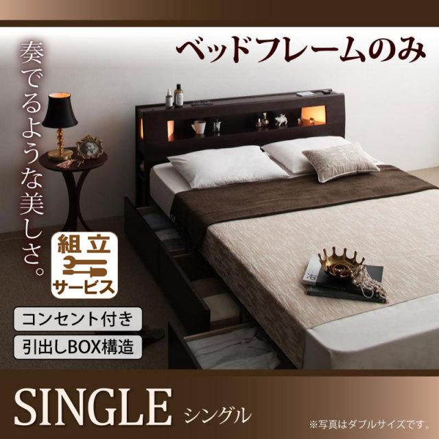収納付きベッド【Viola】ヴィオラ ベッドフレームのみ シングル
