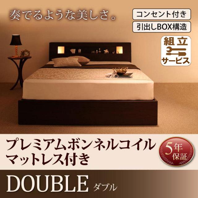 収納ベッド【Viola】ヴィオラ【ボンネルコイルマットレス:ハード付き】ダブル