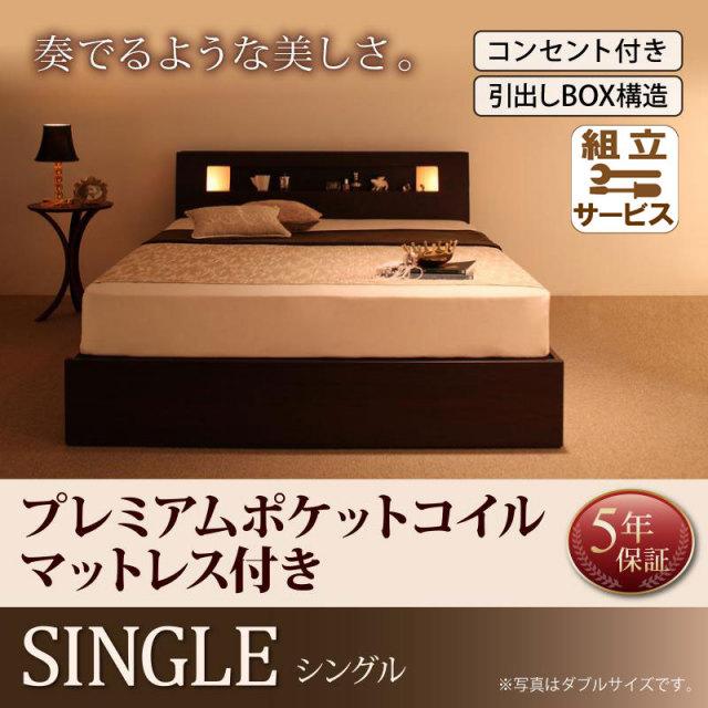 収納ベッド【Viola】ヴィオラ【ポケットコイルマットレス:ハード付き】シングル