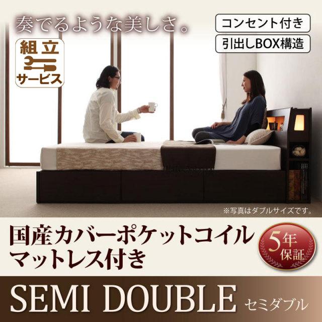 収納ベッド【Viola】ヴィオラ【国産ポケットコイルマットレス付き】セミダブル