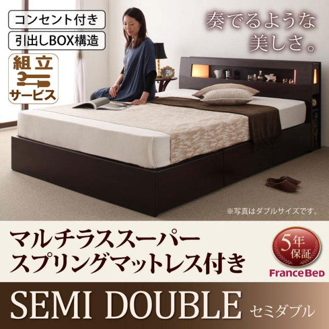 収納ベッド【Viola】ヴィオラ【マルチラスマットレス付き】セミダブル