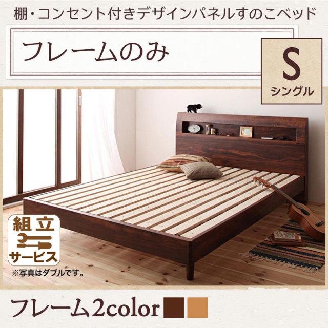 レトロデザイン すのこベッド【Haagen】ハーゲン ベッドフレームのみ シングル