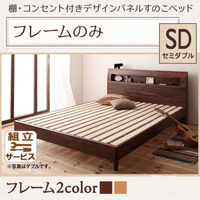 レトロデザイン すのこベッド【Haagen】ハーゲン ベッドフレームのみ セミダブル