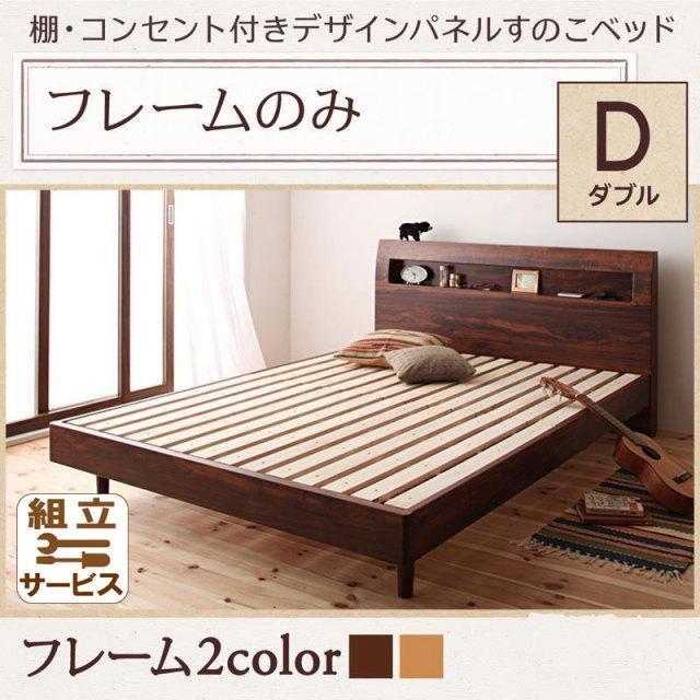 レトロデザイン すのこベッド【Haagen】ハーゲン ベッドフレームのみ ダブル