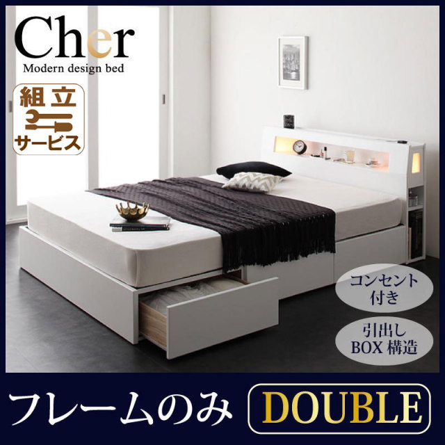 収納ベッド【Cher】シェール【フレームのみ】ダブル
