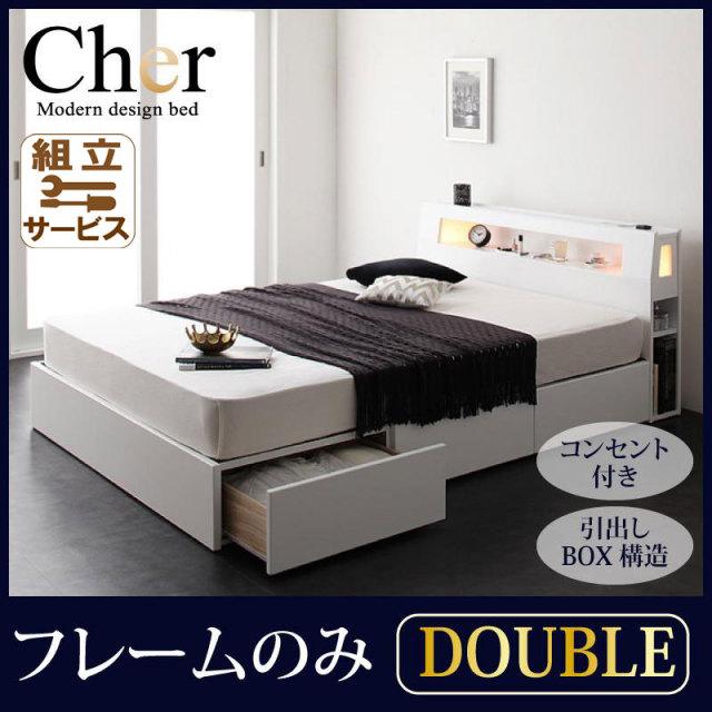 収納付きベッド【Cher】シェール ベッドフレームのみ ダブル
