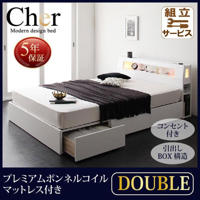 収納付きベッド【Cher】シェール プレミアムボンネルマットレス付 ダブル