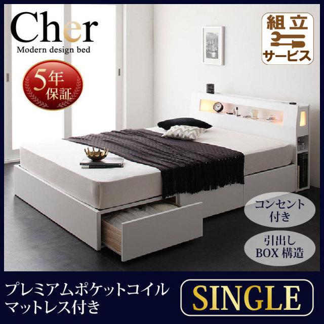 収納付きベッド【Cher】シェール プレミアムポケットマットレス付 シングル