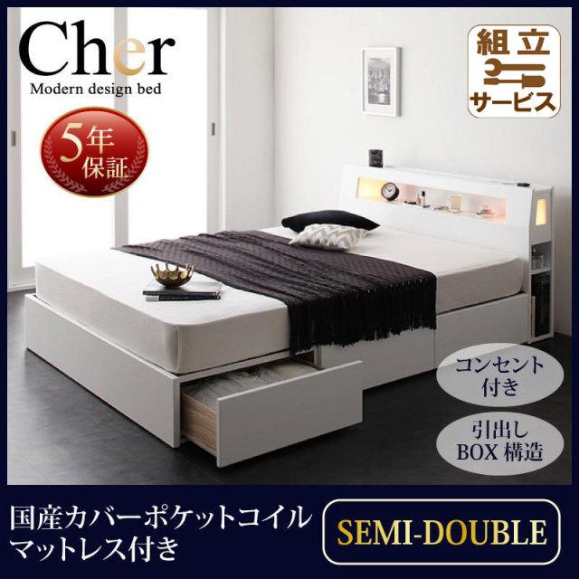 収納ベッド【Cher】シェール【国産ポケットコイルマットレス付き】セミダブル