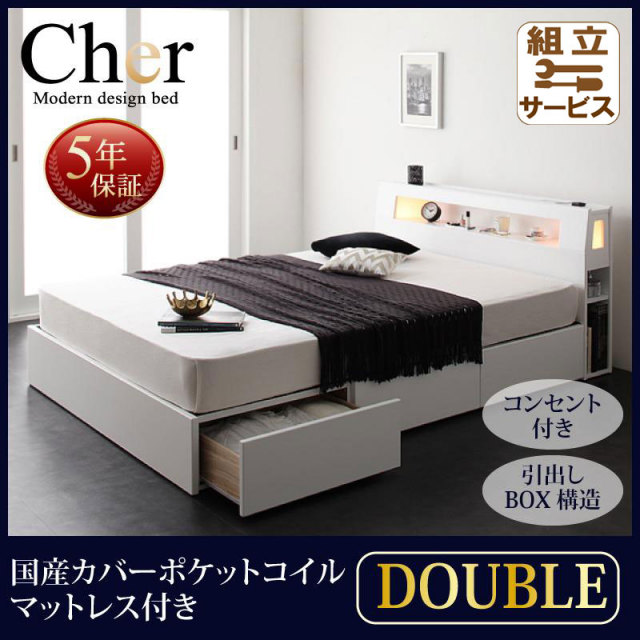 収納ベッド【Cher】シェール【国産ポケットコイルマットレス付き】ダブル