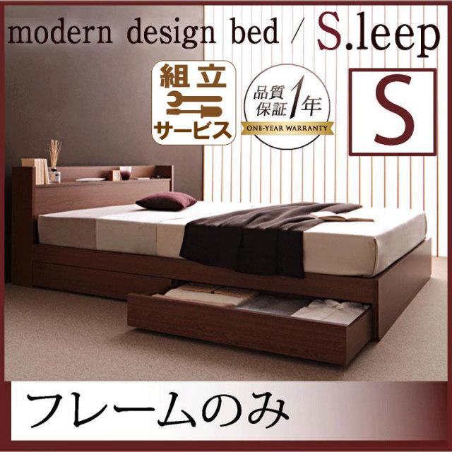 収納付きベッド【S.leep】エス・リープ ベッドフレームのみ シングル