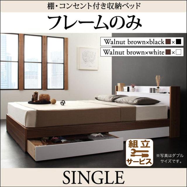 収納付きベッド【sync.D】シンク・ディ ベッドフレームのみ シングル