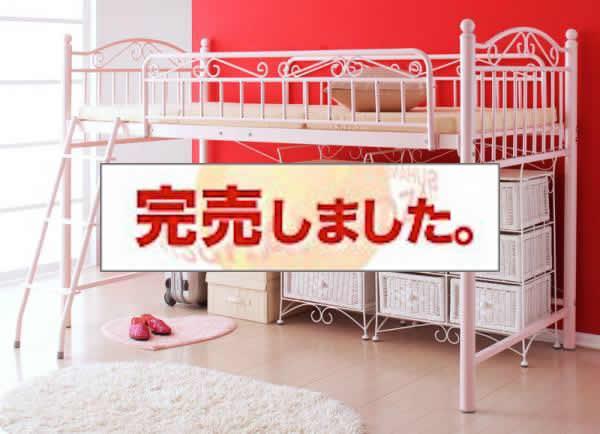 ロマンティックアイアンロフトベッド【Mary】マリー/ミドルタイプ