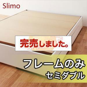 シンプル収納ベッド【Slimo】スリモ【フレームのみ】セミダブル