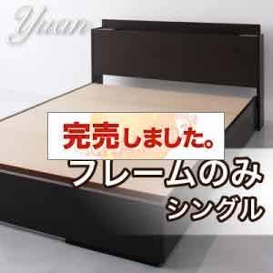 モダンライト・コンセント付き収納ベッド【Yuan】ユアン【フレームのみ】シングル