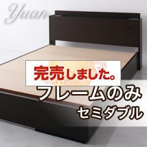 モダンライト・コンセント付き収納ベッド【Yuan】ユアン【フレームのみ】セミダブル