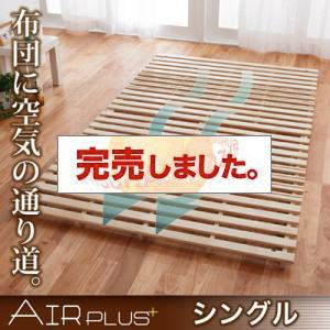 通気孔付きスタンド式すのこベッド【AIR PLUS】エアープラス シングルサイズ