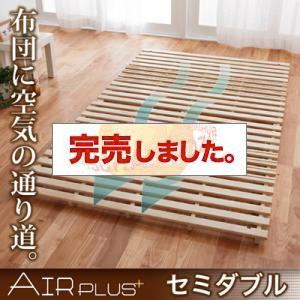 通気孔付きスタンド式すのこベッド【AIR PLUS】エアープラス セミダブルサイズ