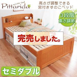 高さが調整出来る宮付きすのこベッド【pittarida】ピッタリダ セミダブル
