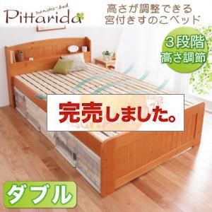 高さが調整出来る宮付きすのこベッド【pittarida】ピッタリダ ダブル