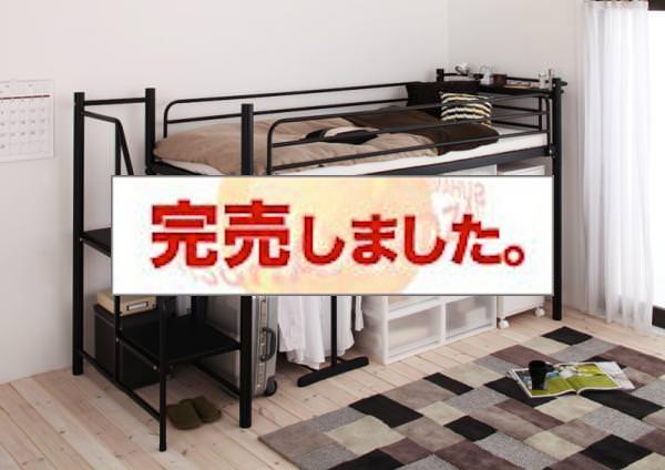 階段付きロータイプ ロフトベッド【Stabile】スタービレ
