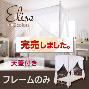 ロマンティック姫系パイプベッド【Elise】エリーゼ/天蓋付き【フレームのみ】