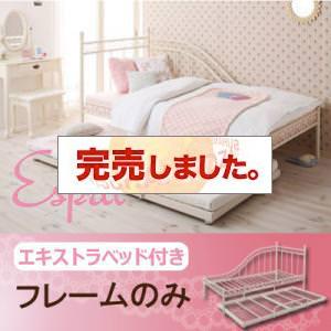 ロマンティック姫系アイアンベッド【Esprit】エスプリ/エキストラベッド付き【フレームのみ】