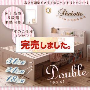 高さが調節できる宮棚&コンセント付きすのこベッド【Shalotte】シャロット ダブル