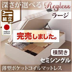 国産 跳ね上げベッド【Regless】リグレス・ラージ セミシングル【横開き】薄型ポケットマットレス付