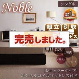 収納付きベッド【Noble】ノーブル【ボンネルマットレス:レギュラー付き】シングル