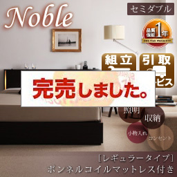 収納付きベッド【Noble】ノーブル【ボンネルマットレス:レギュラー付き】セミダブル