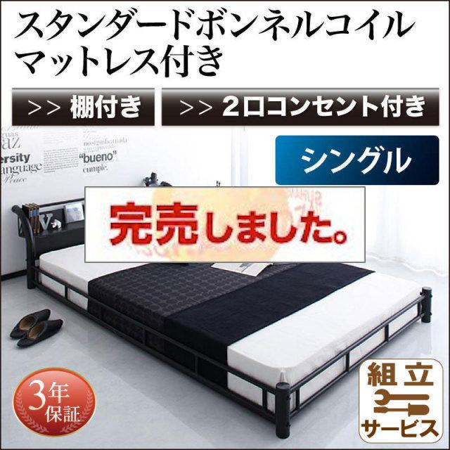 フロアベッド【Legacy】レガシー スタンダードボンネルマットレス付 シングル