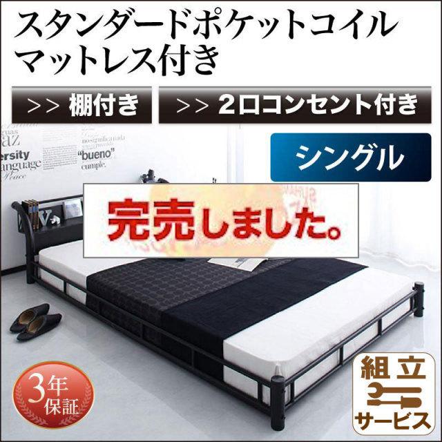 フロアベッド【Legacy】レガシー スタンダードポケットマットレス付 シングル