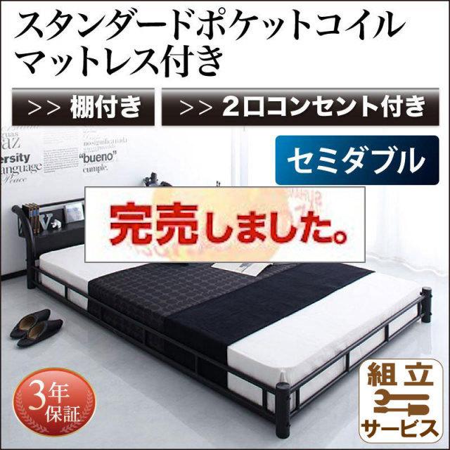 フロアベッド【Legacy】レガシー スタンダードポケットマットレス付 セミダブル