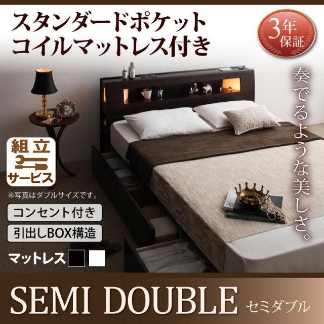 収納ベッド【Modellus】モデラス【ポケットコイルマットレス:レギュラー付き】セミダブル