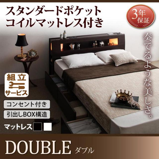 収納ベッド【Modellus】モデラス【ポケットコイルマットレス:レギュラー付き】ダブル