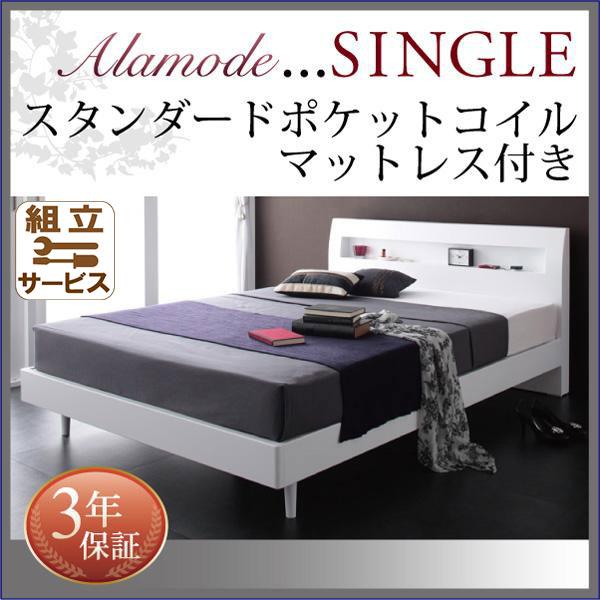 すのこベッド【Alamode】アラモード【ポケットコイルマットレス:レギュラー付き】シングル
