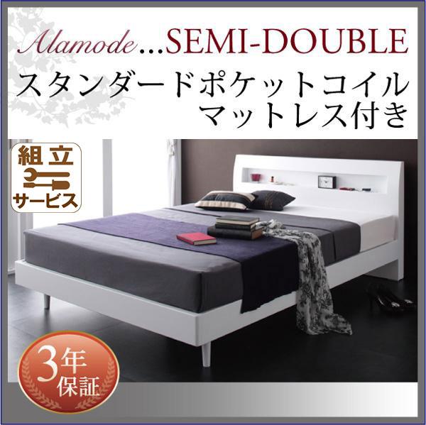 すのこベッド【Alamode】アラモード【ポケットコイルマットレス:レギュラー付き】セミダブル